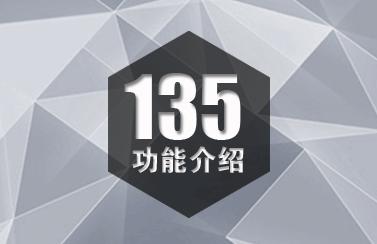 135编辑器功能介绍