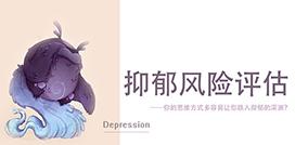 抑郁风险评估