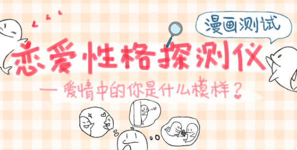 恋爱性格探测仪(漫画版)