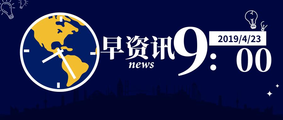 【135早资讯】:刘强东案公寓视频曝光,代理律师:确认内容属实;360搜索上线论文查重功能,主打高性价比