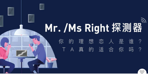 Mr. /Ms Right探测器