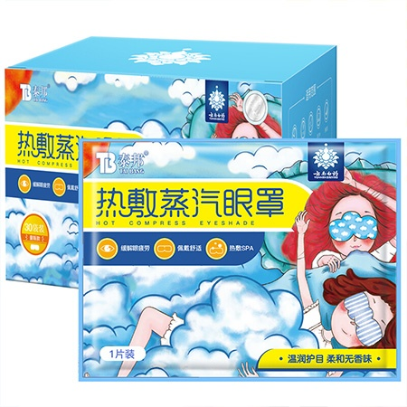 云南白药 热敷蒸汽眼罩 无香30片 缓解眼疲劳 护眼遮光