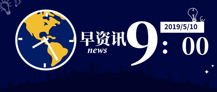 【135早资讯】:Facebook联合创始人:是时候拆分Facebook了;京东最新股权曝光:刘强东持股15.4%,拥有79%投票权