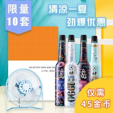 清凉一夏 六神花露水+USB桌面风扇+135定制软皮本 特惠组合!限量10套