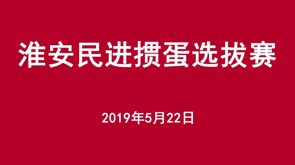 淮安民进掼蛋选拔赛.jpg