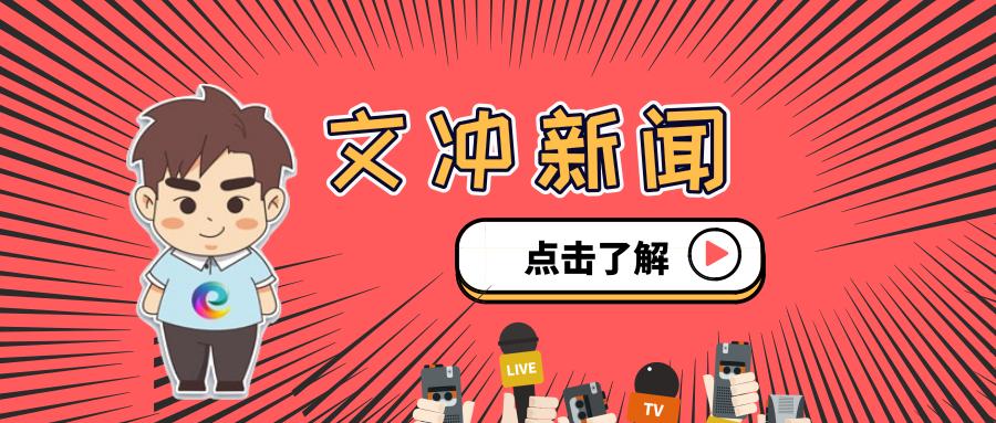 文冲新闻_公众号封面首图_2019.05.08.png