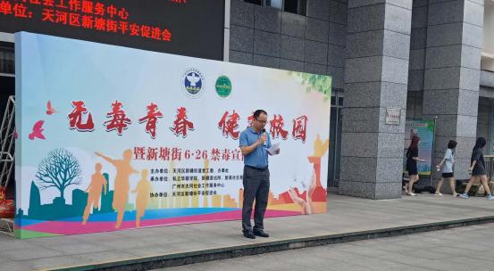 新塘街道主任黄新锋致辞.png