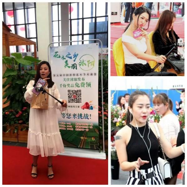 第五届沭阳花木节-网红助阵
