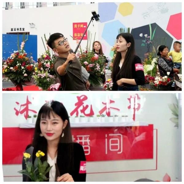 第五届沭阳花木节网红助阵