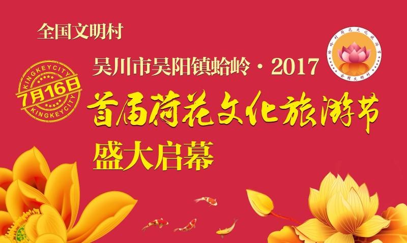 蛤岭村首届荷花文化旅游节周末活动有奖大赛等你拿!