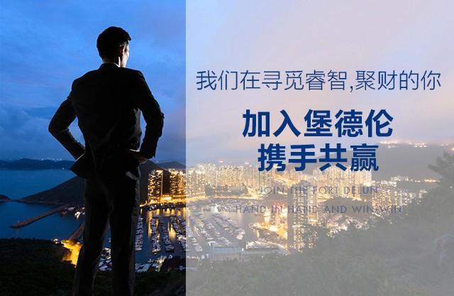 堡德伦品牌招商加盟.jpg