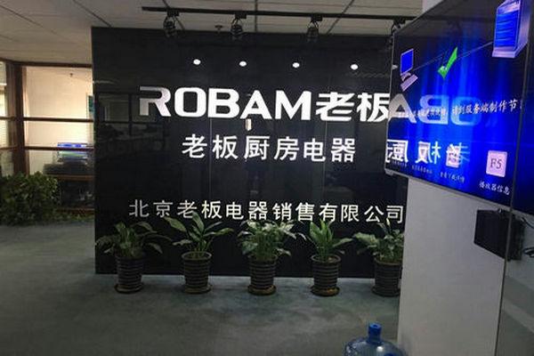 老板电器北京.jpg