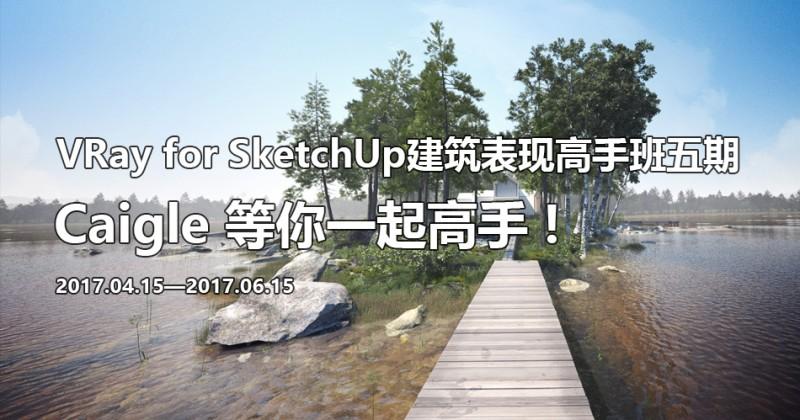 VRay 3 for SketchUp官方视频教程
