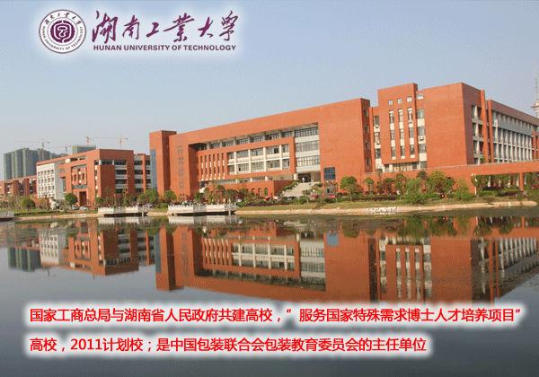 湖南工业大学.jpg
