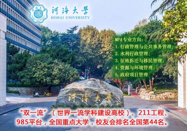 河海大学.jpg