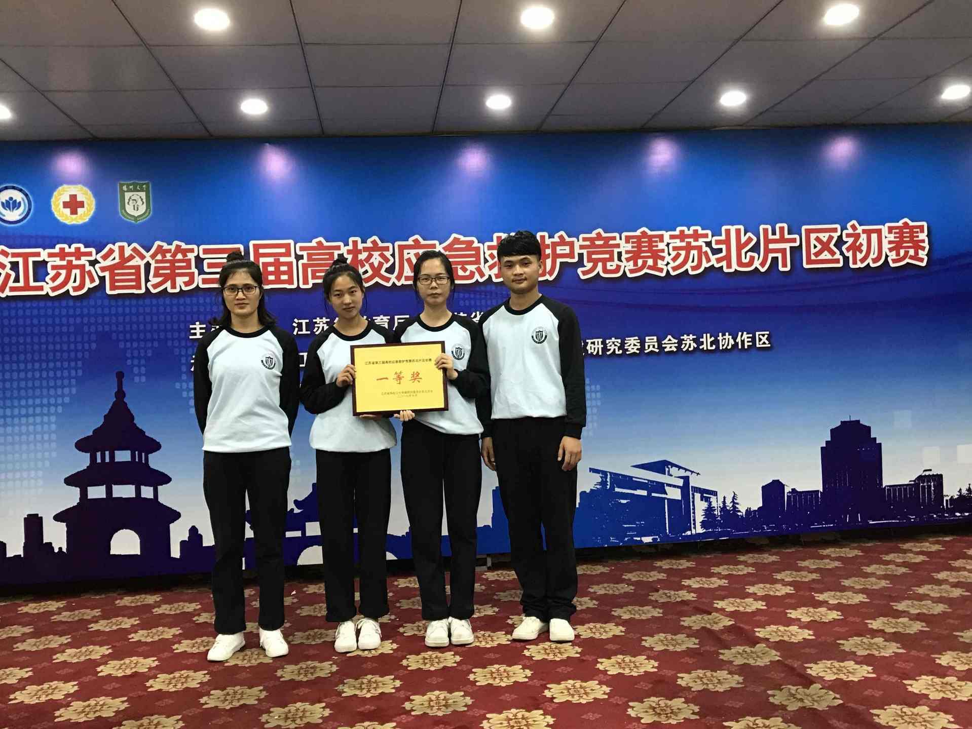 我院学生在江苏省第三届高校应急救护竞赛苏北片区初赛中获奖