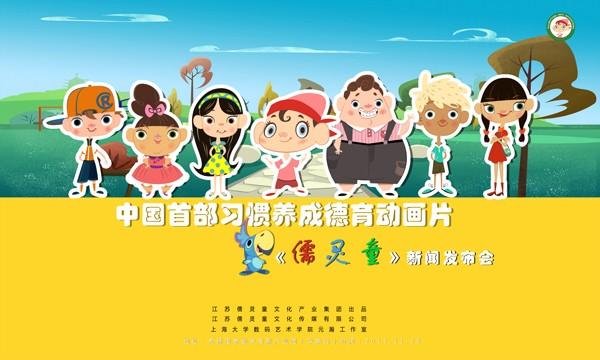 中国首部习惯养成德育动画片《儒灵童》新闻发布会隆重召开!