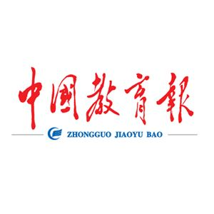 中国教育报.jpg