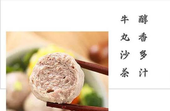 潮汕牛肉丸牛肉丸