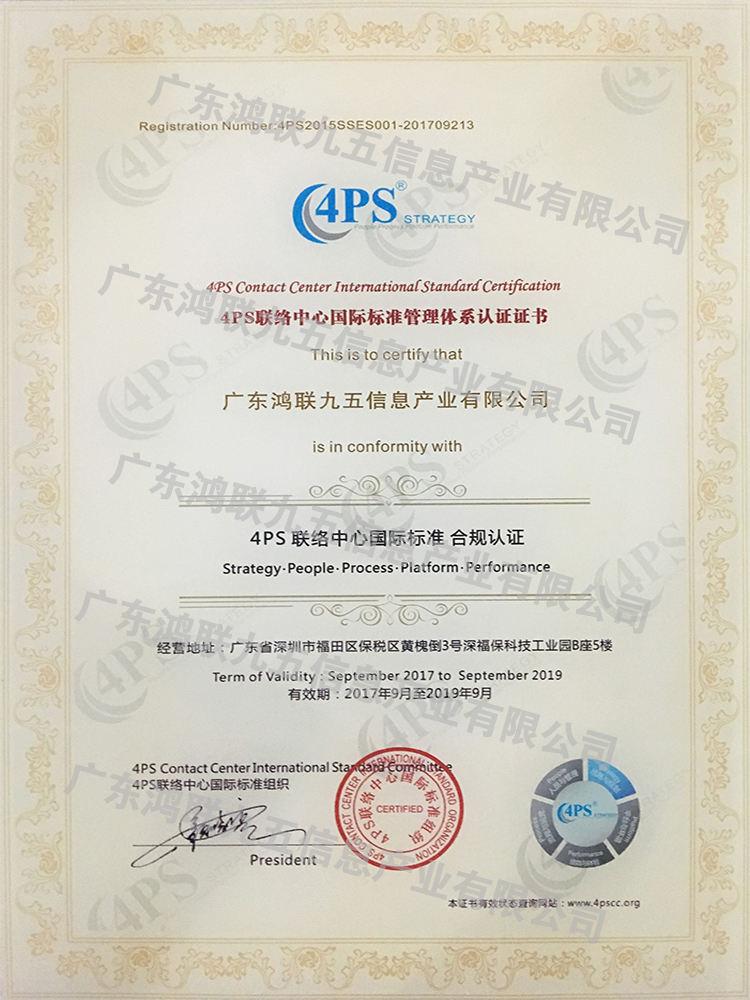 水印奖项-(10月24日)4PS联络中心国际标准管体体系认证证书 广东鸿联.jpg