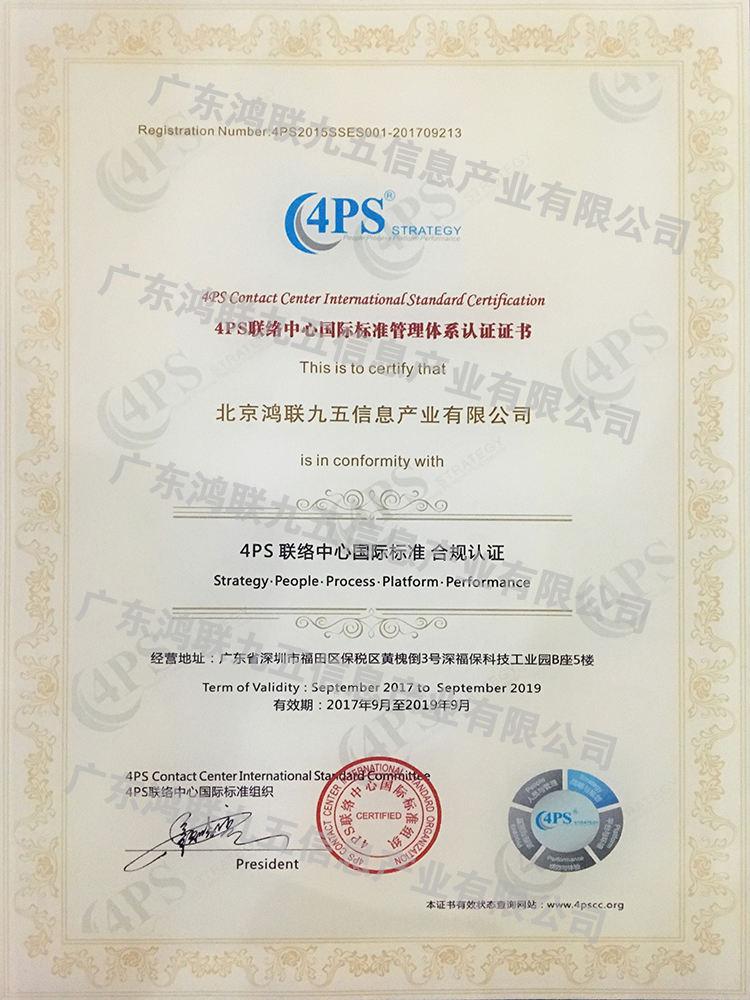 水印奖项-(10月24日)4PS联络中心国际标准管体体系认证证书 北京鸿联.jpg