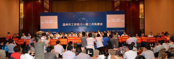 1 20120524举行大爱温商·善行天下捐款活动.jpg