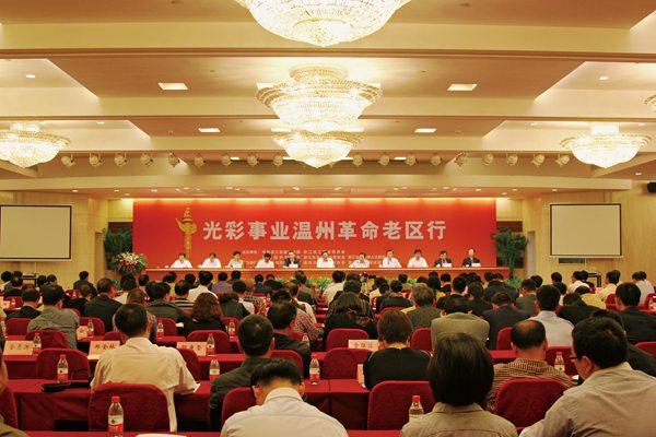2 20121025光彩事业温州革命老区行.JPG