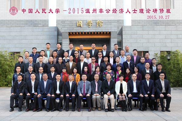 7 2015非公经济人士研修班在人民大学举办.jpg