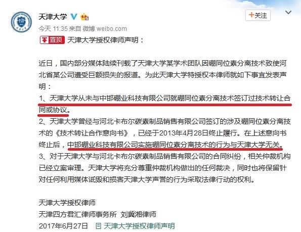 天津大学授权律师声明.jpg