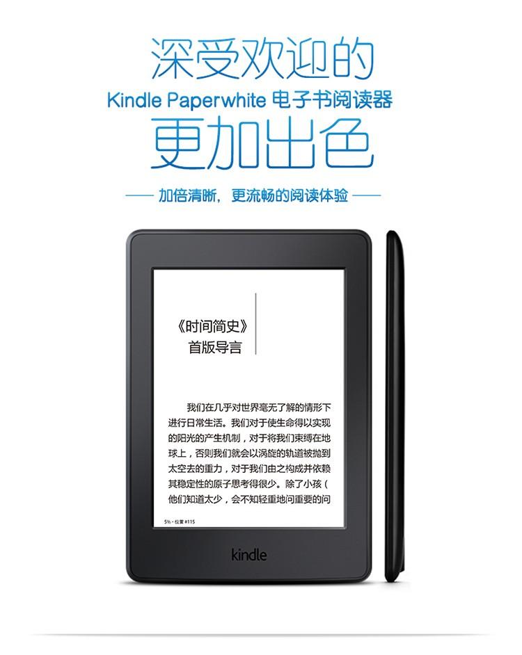 Kindle电子书阅读器.jpg