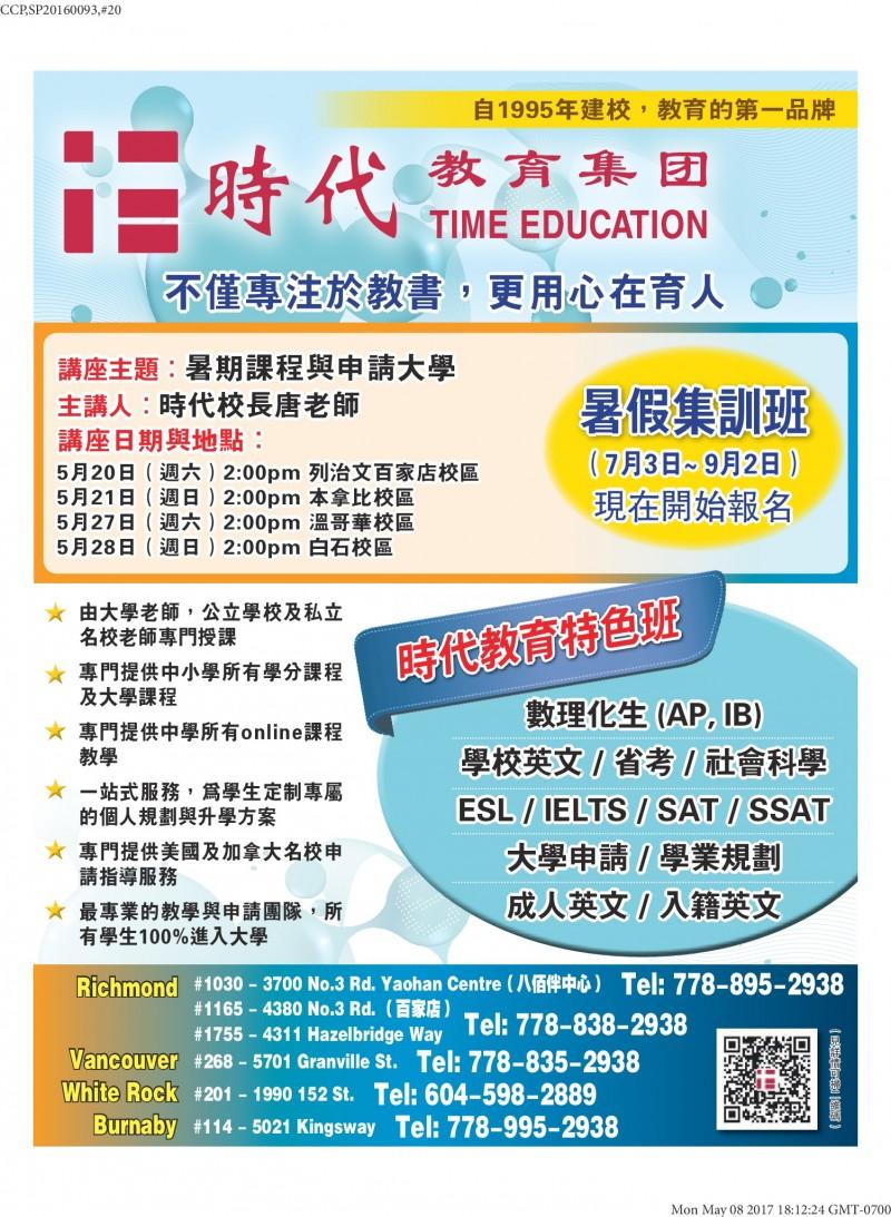 00016857020 - Time Education (CCP170512)-001.jpg