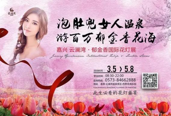 2017嘉兴云澜湾国际花灯展