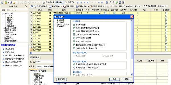 广联达软件.jpg