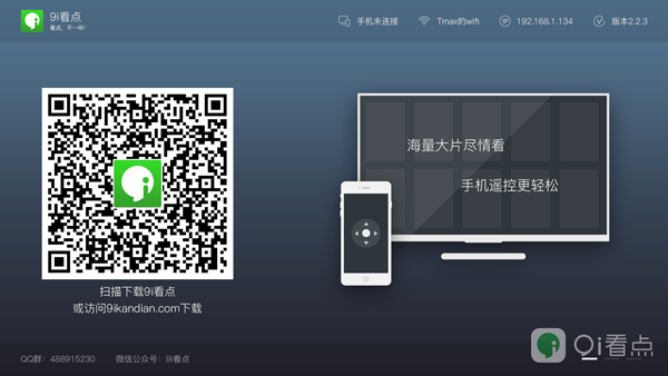 官网tv端二维码图片.png