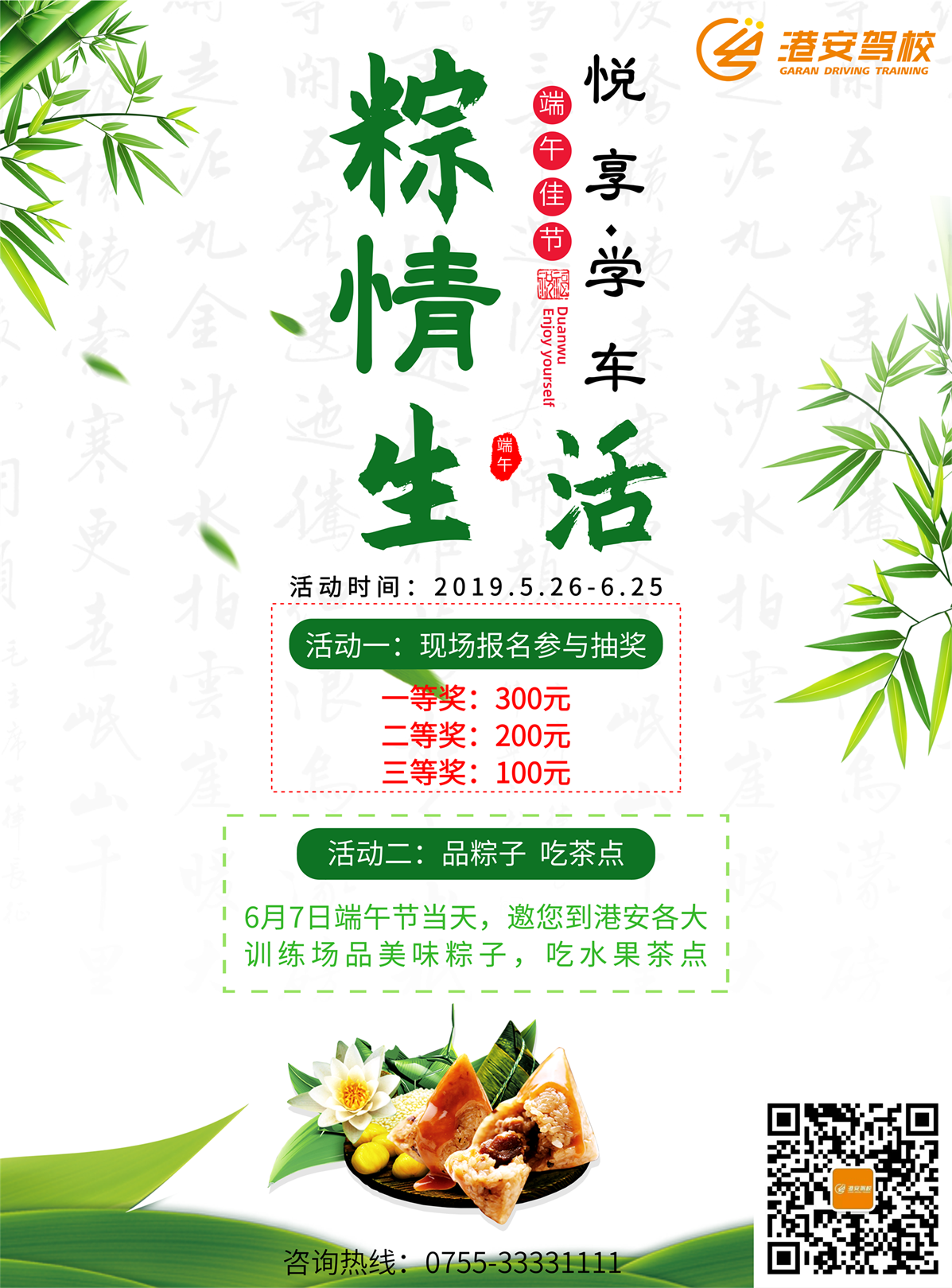 端午1_看图王.png