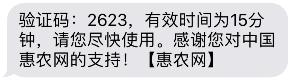 这是一张不记得密码 如何登录惠农网?的配图