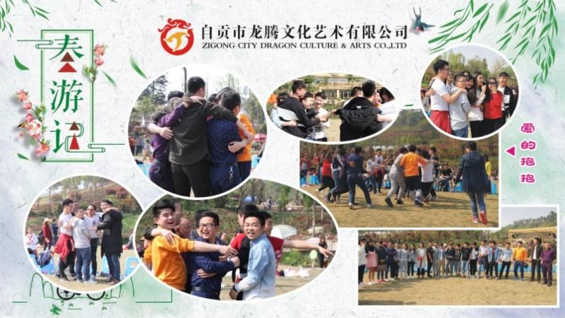 170401龙腾文化春游活动-2.jpg