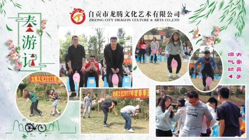 170401龙腾文化春游活动-4.jpg