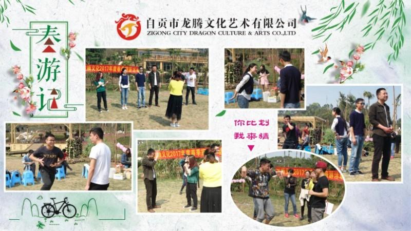 170401龙腾文化春游活动-5.jpg