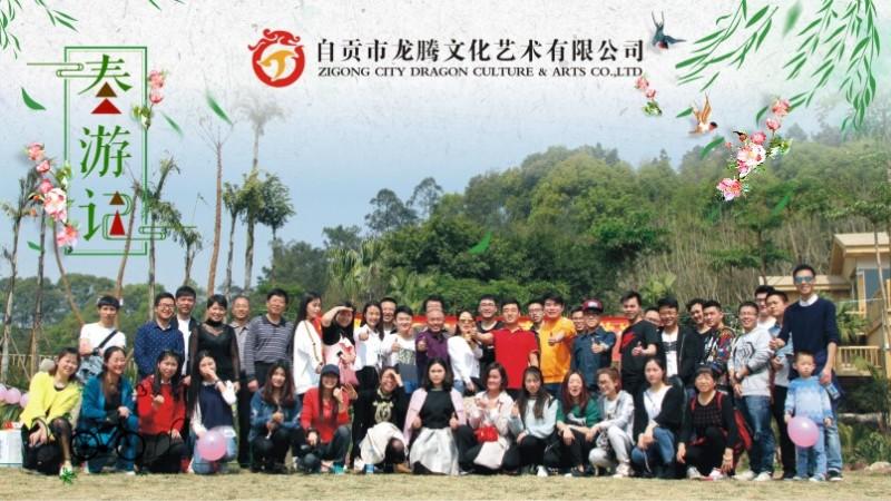 170401龙腾文化春游活动-6.jpg