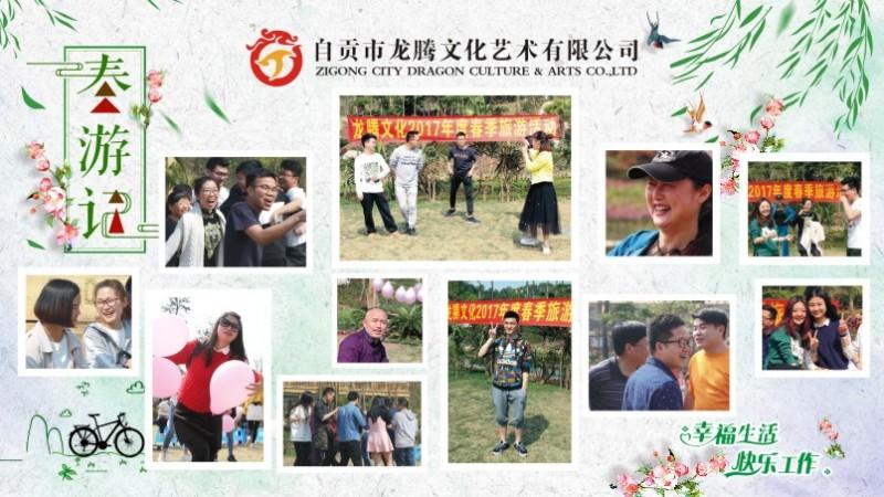 170401龙腾文化春游活动-1.jpg