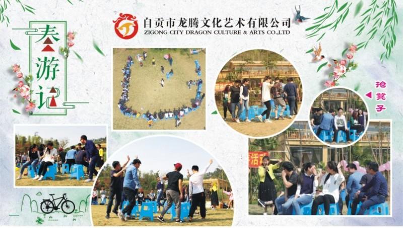 170401龙腾文化春游活动-3.jpg