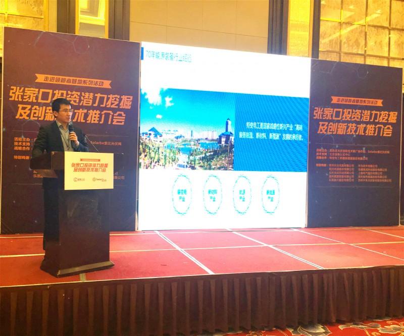张磊总在推介会上进行演讲2_meitu_3.jpg