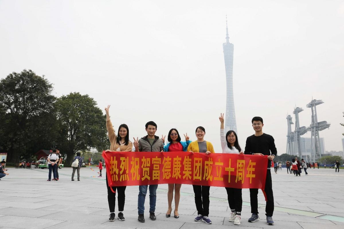 """""""三农""""梦,我的梦 --祝富德康集团十周年生日快乐"""