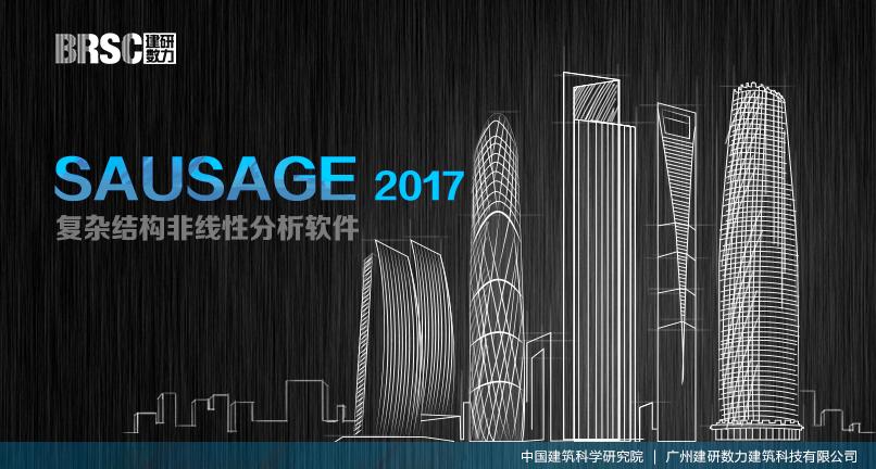 SAUSAGE 2017版本.png