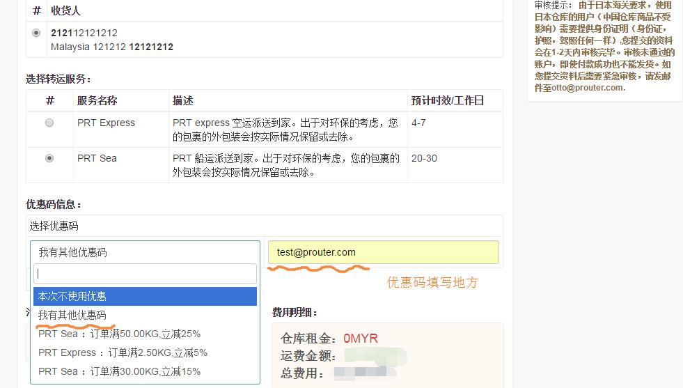 prouter-taobao-coupon.png