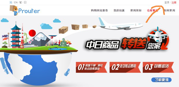 prouter-singapore-taobao.png