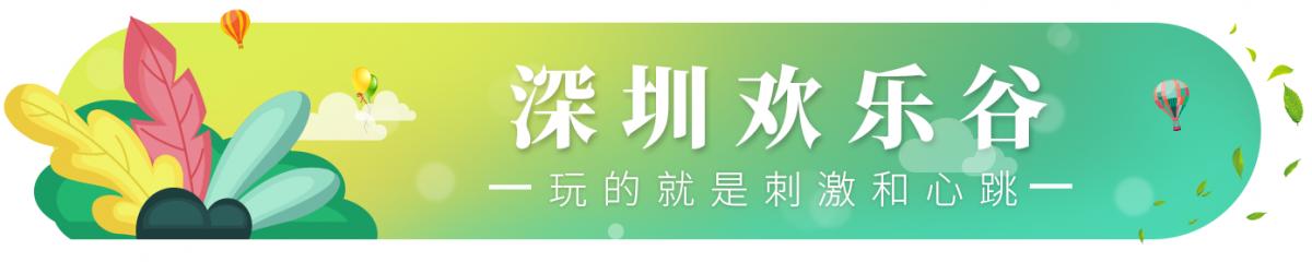 深圳欢乐谷标题.png