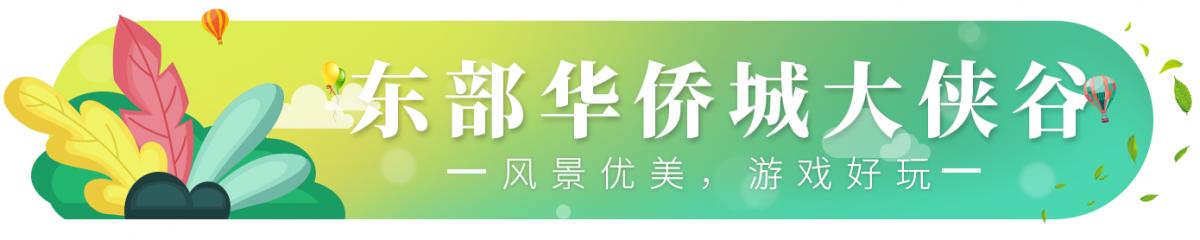 东部华侨城大侠谷.png