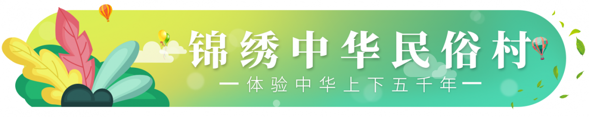 锦绣中华民俗村.png